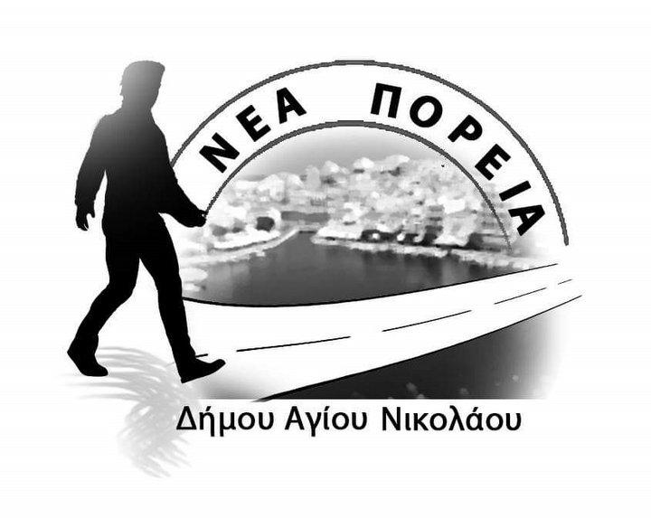 ΚΛΕΙΣΘΕΝΗΣ, η νέα πορεία της Τοπικής Αυτοδιοίκησης