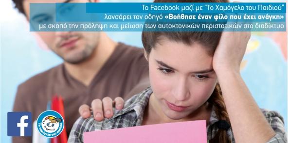 Βοήθησε έναν φίλο που έχει ανάγκη, Facebook και Χαμόγελο ..