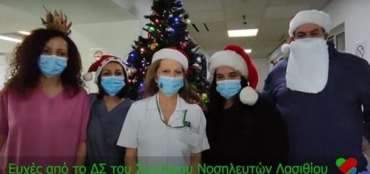 Ευχές με μαντινάδες από το ΔΣ του συλλόγου νοσηλευτών ΕΣΥ νομού Λασιθίου