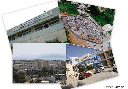 Κανένα κλείσιμο-υποβάθμιση νοσοκομείου. Ενίσχυση του ΕΣΥ τώρα
