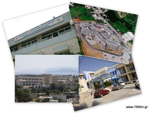 τα τέσσερα νοσοκομεία του νομού Λασιθίου
