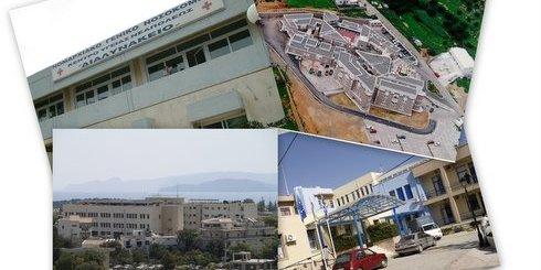 διαλύονται τα νοσοκομεία του νομού