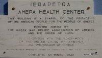 νοσοκομείο Ιεράπετρας