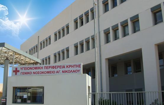 έκτακτη γενική συνέλευση του συλλόγου εργαζομένων στο Νοσοκομείο Αγ. Νικολάου