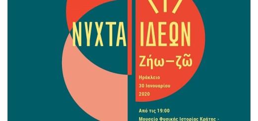 Νύχτα των Ιδεών 2020 _«ζήω-ζῶ» στο Μουσείο Φυσικής Ιστορίας