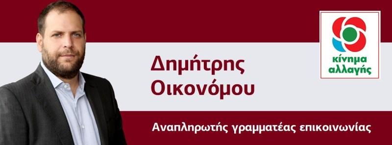 Οικονόμου: ανακεφαλαιοποιήσεις των τραπεζών: Tο δημόσιο πάλι σε ρόλο θύματος
