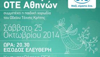 Μικτή Χορωδία ΟΤΕ Αθηνών με τη νεανική χορωδία του Ωδείου Τέχνης Κρήτης 33f3e2daa40