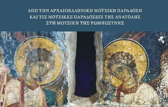 Παπά Νικολάου Αλεξάκη, Ρωμαίικη Εκκλησιαστική Μουσική