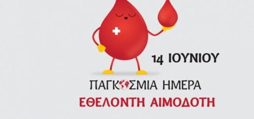 Ψηφιακό Εικονίδιο QR για αίμα, ένα δώρο ζωής από την 7η Υγειονομική Περιφέρεια Κρήτης