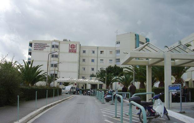 Πανεπιστημιακό Γενικό Νοσοκομείο Ηρακλείου