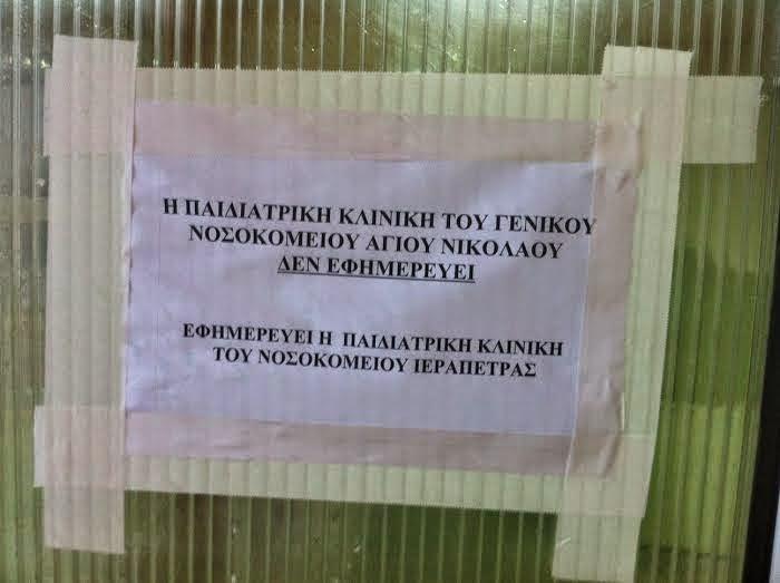 άλλη μια μέρα, η παιδιατρική του νοσοκομείου Αγίου Νικολάου, κλειστή