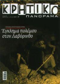 31o τεύχος
