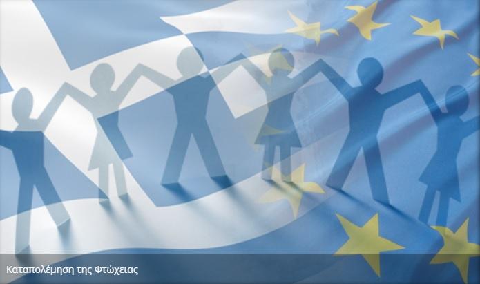 ΕΠ Κρήτη 2014-2020