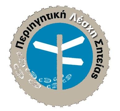 Περιηγητική λέσχη Σητείας, ετήσια τακτική γενική συνέλευση