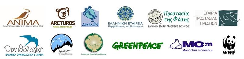 Περιβαλλοντικές οργανώσεις ζητούν απόσυρση του πρωτοφανούς άρθρου 219