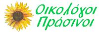 prasinoi_logo
