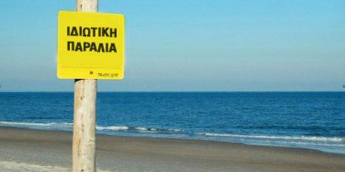 ιδιωτική παραλία