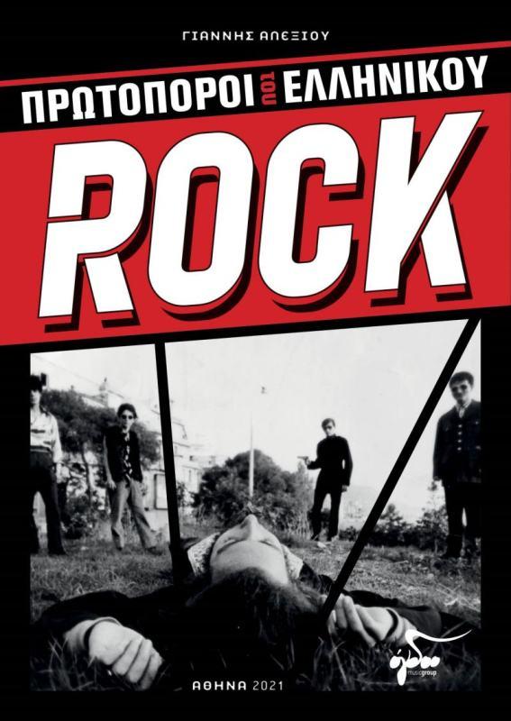 Γιάννης Αλεξίου: «Πρωτοπόροι του Ελληνικού Rock»
