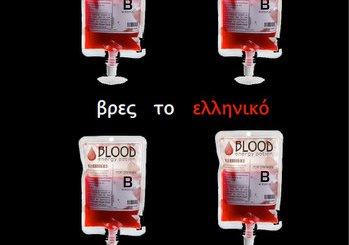 δύο φιάλες αίμα