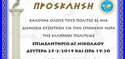 Δημόσια συζήτηση για την επόμενη μέρα της Ελλήνων Πολιτείας