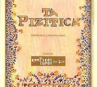 Τα Ριζίτικα, βιβλίο