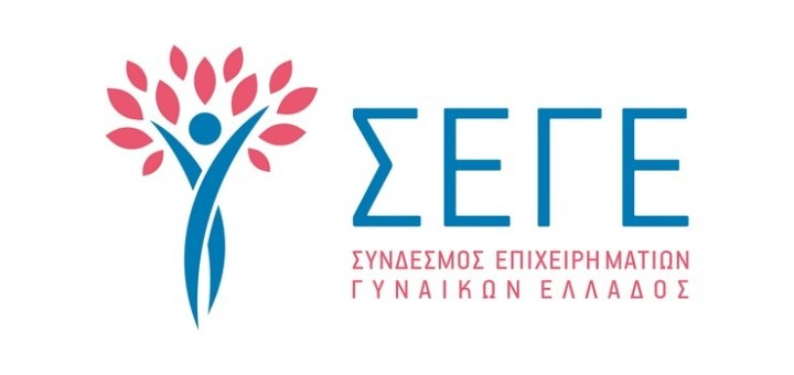 ΣΕΓΕ: Μήνυμα για την Παγκόσμια Ημέρα Γυναικείας Επιχειρηματικότητας