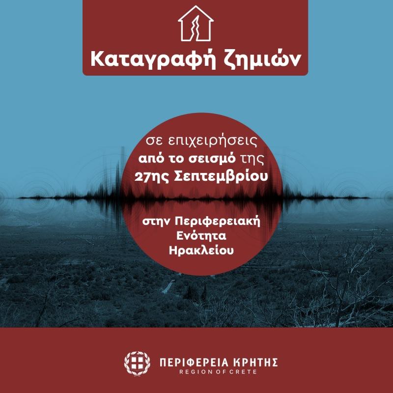 Ξεκινούν από σήμερα οι καταγραφές ζημιών στις επιχειρήσεις, από το σεισμικό φαινόμενο της 27ης Σεπτεμβρίου στην Περιφερειακή Ενότητα Ηρακλείου