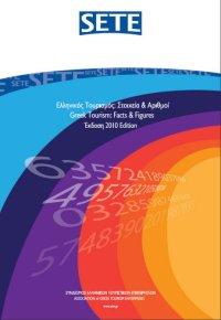 Σ.Ε.Τ.Ε., Ελληνικός Τουρισμός: στοιχεία και αριθμοί