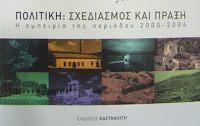 Πολιτική: Σχεδιασμός και Πράξη. Η εμπειρία της περιόδου 2000-2004