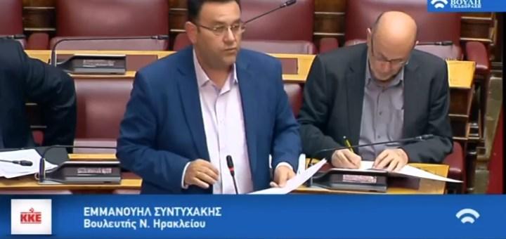 σχετικά με τη συζήτηση στη Βουλή της επίκαιρης ερώτησης για τα προβλήματα του ΓΝΑΝ