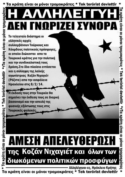η αφίσα για την απελευθέρωση των δύο
