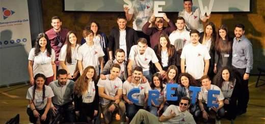 Startup Europe Week Crete 2017 – Χανιά