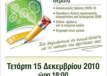 syneleysi2010_afisa