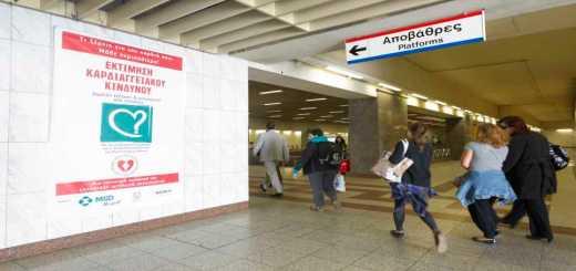 από την καμπάνια στο σταθμό του μετρό στο Σύνταγμα