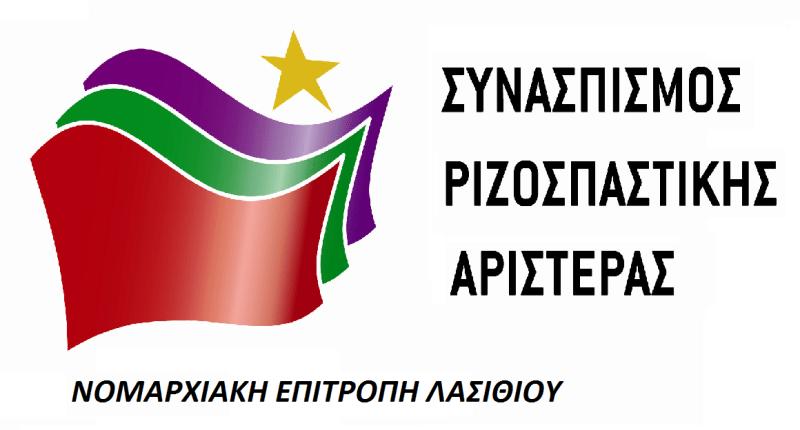 Μήνυμα ΣΥΡΙΖΑ Λασιθίου για τη νέα χρονιά