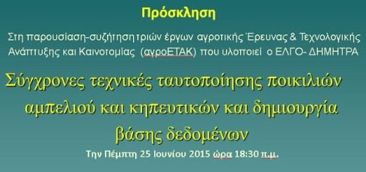Μοριακή ταυτοποίηση κυκλοφορούντος πολλαπλασιαστικού υλικού περιφέρειας Κρήτης εμπορικών υβριδίων ντομάτας και αγγουριάς για έλεγχο αληθούς ως προς τον τύπο