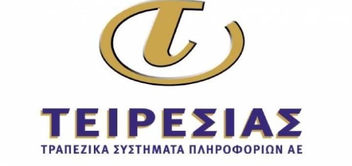 Η Τειρεσίας προσκαλεί τους επαγγελματίες και τις επιχειρήσεις της Κρήτης σε online σεμινάριο