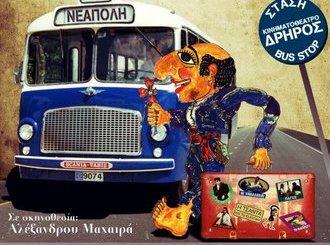 θεατρική ομάδα Νεάπολης