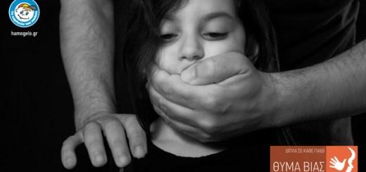 Το Χαμόγελο του Παιδιού δίπλα σε κάθε παιδί θύμα βίας