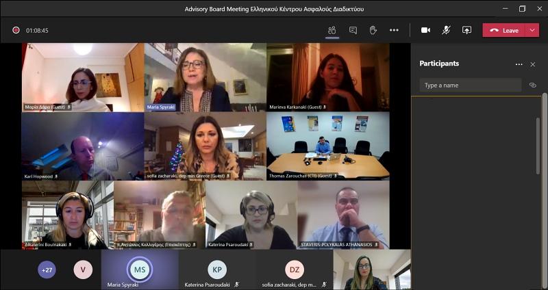 ετήσιας συνεδρίασης του Συμβουλευτικού Οργάνου ασφαλούς διαδικτύου
