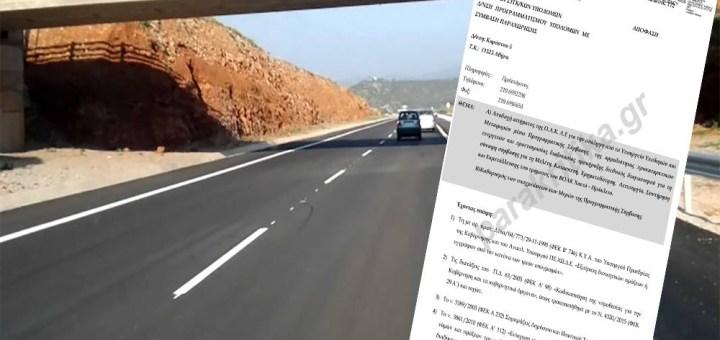 Πράσινο φως για το ΒΟΑΚ! Προκηρύσσει διεθνή διαγωνισμό το Υπουργείο Μεταφορών και Υποδομών