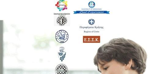 σχολικό πρωτάθλημα σκακιού ανατολικής Κρήτης