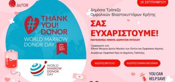 18 Σεπτεμβρη 2021: Παγκόσμια Ημέρα Δοτών Μυελού