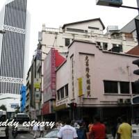 Pawn and jewelry shops nearby Chinatown, Kuala Lumpur. 还能保留之旧日风采