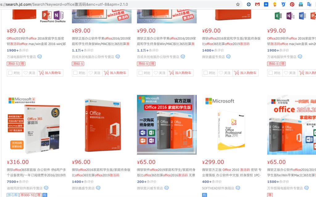 京东 word 软件 2019-04-26 上午11.11.16
