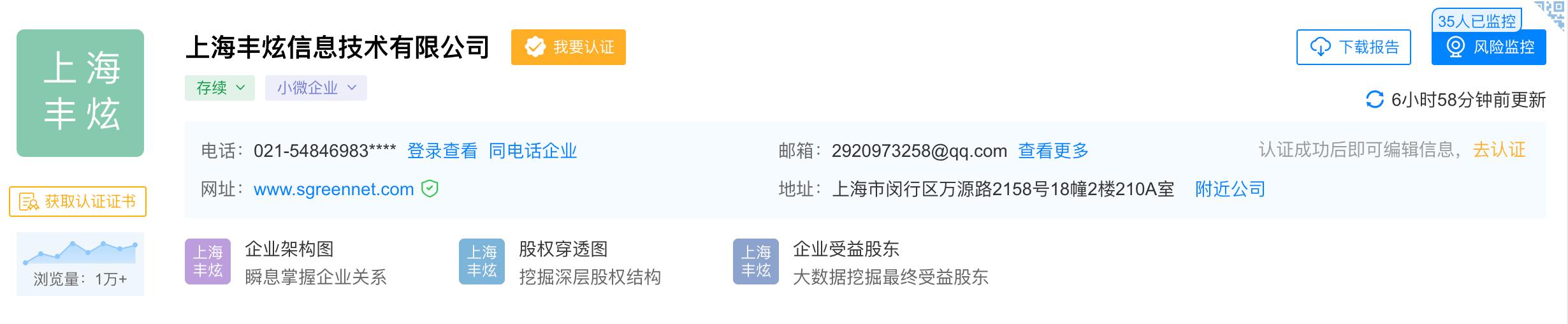 上海丰炫信息技术有限公司 企业信息2