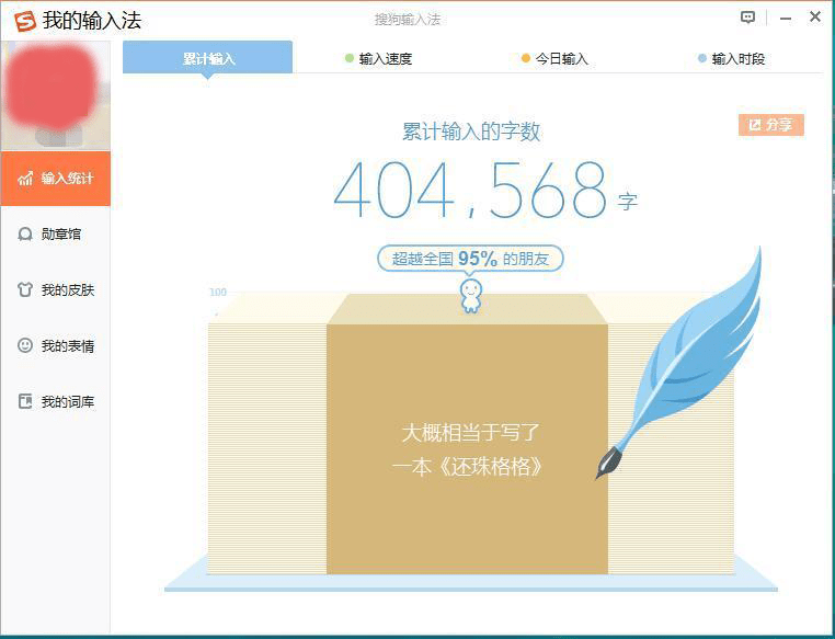 sougou输入法用户中心-1