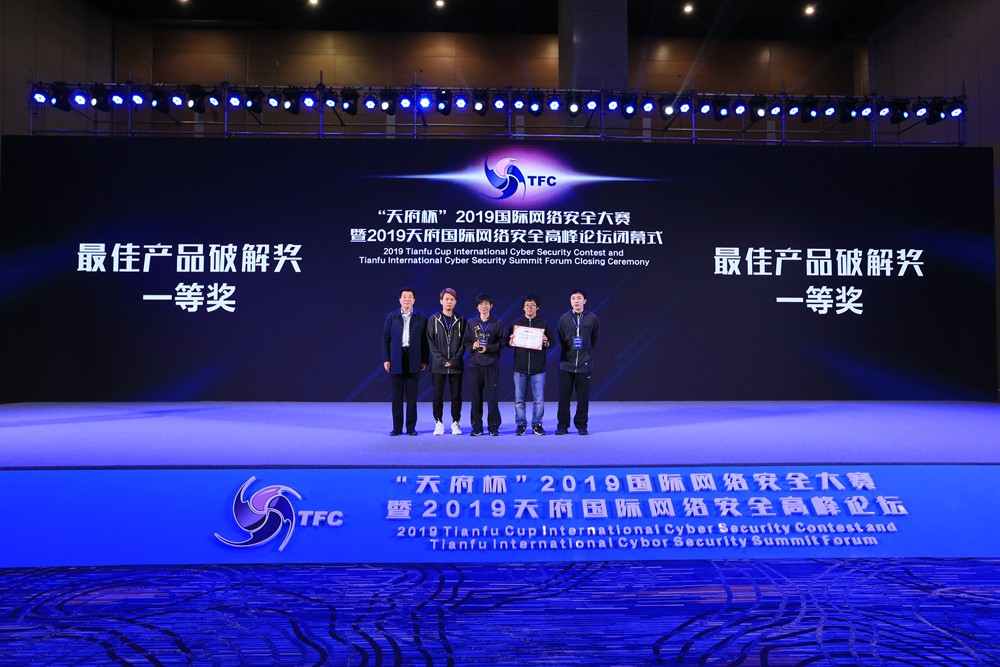 360Vulcan 团队 天府杯-2019