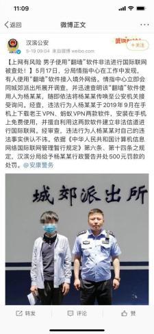 汉滨公安 微博截图