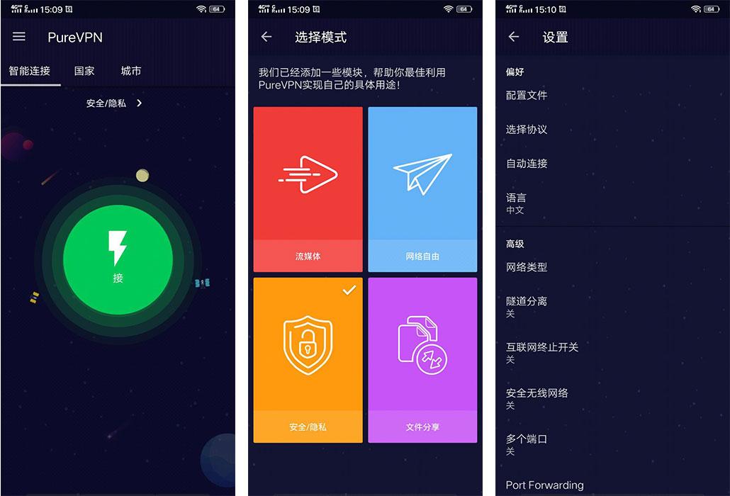 Android-purevpn-界面及设置